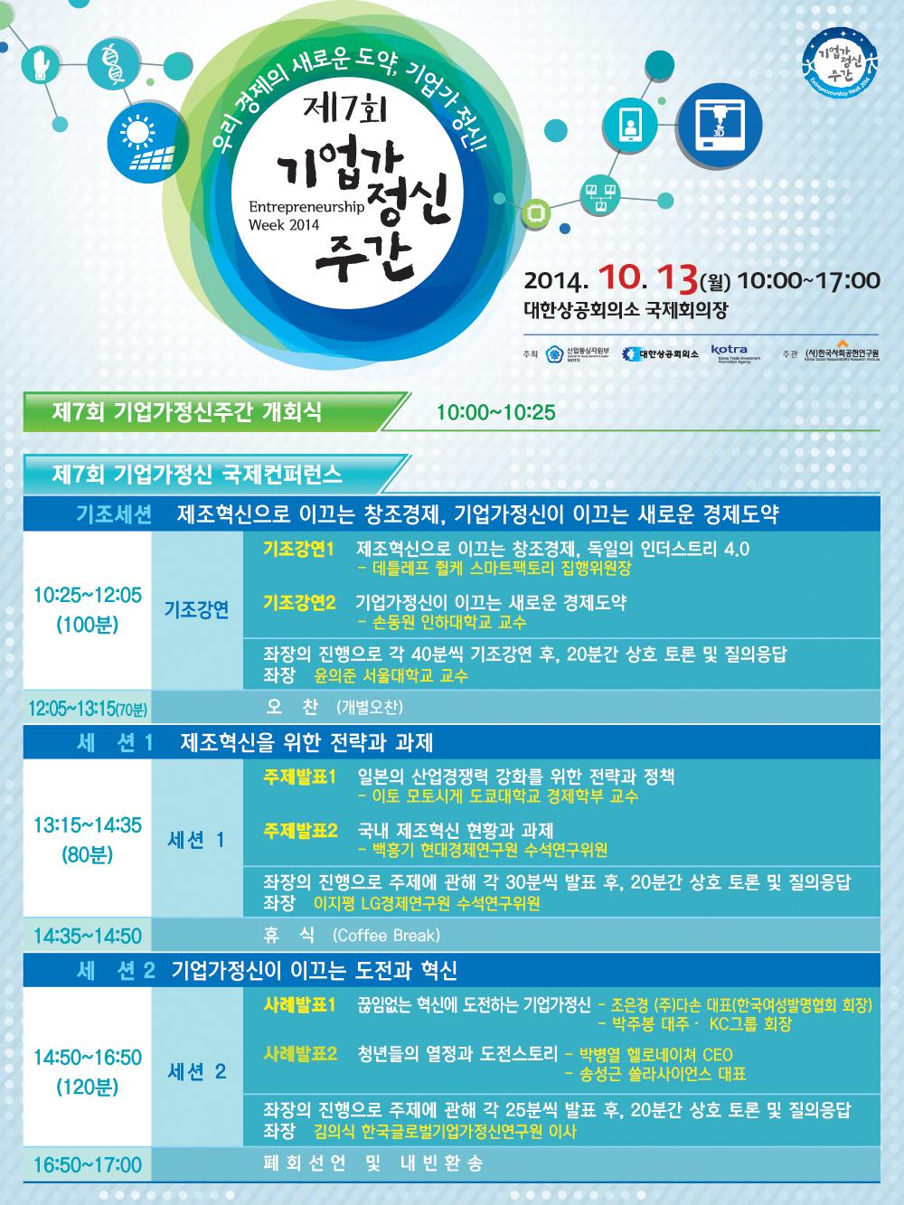 제7회 기업가정신주간 개회식 및 국제컨퍼런스 개최