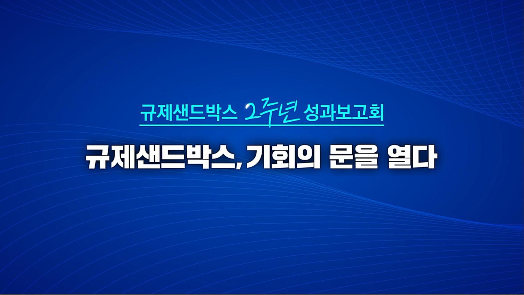 규제샌드박스 2주년 성과보고회