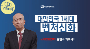 제2회 CEO Vision