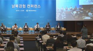 남북경협 컨퍼런스