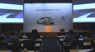 테슬라 동북아총괄대표 초청 간담회