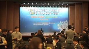 제4회 유통산업주간 개막식 및 제21회 한국유통대상 시상식
