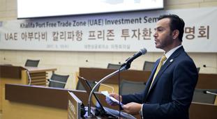 UAE 아부다비 칼리파항 프리존 투자환경 설명회