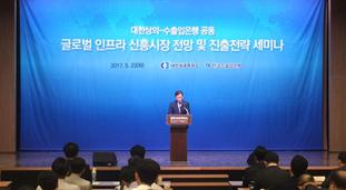 대한상의 - 수출입은행 공동 글로벌 인프라 신흥시장 전망 및...