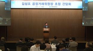김상조 공정거래위원장 초청 CEO조찬간담회