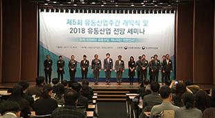 제5회 유통산업주간 개막식