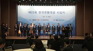 제22회 한국유통대상 시상식 개최