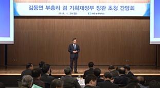 김동연 부총리 겸 기획재정부 장관 초청 CEO조찬간담회