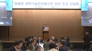 유영민 과학기술정보통신부 장관 CEO 조찬간담회