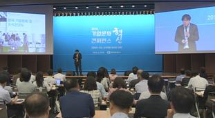 2018 기업문화 혁신 컨퍼런스