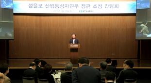 성윤모 산업통상자원부 장관 초청 CEO 조찬간담회