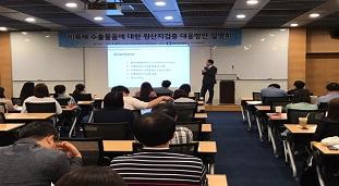 비특혜 원산지 증명서 검증 대응전략 설명회