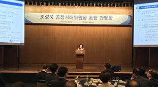 조성욱 공정거래위원장 초청 CEO 간담회