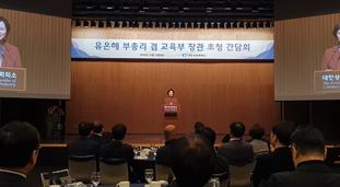 유은혜 부총리 겸 교육부장관 초청 CEO 조찬간담회
