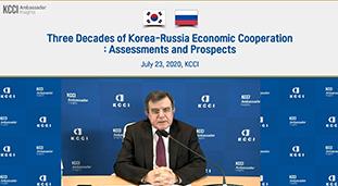 주한 러시아 대사 초청, ´한러 경제협력 30년,평가와 전망´