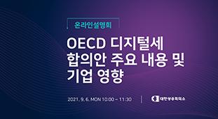 OECD 디지털세 합의안 주요 내용 및 기업 영향