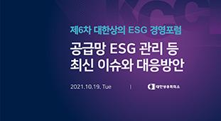 제6차 대한상의 ESG 경영포럼