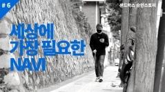 샌드박스 승인기업 이야기 6편