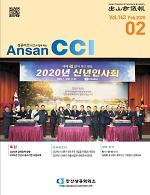 안산상의 163호(2020.02)- 상의 임직원 신년인사 - 신년사 - 특집