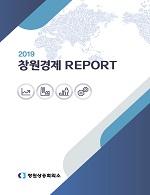 창원상의 경제 REPORT- 개황 - 경제 일반 - 사업체 현황