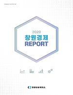 창원상의 경제 REPORT (2020.08)
