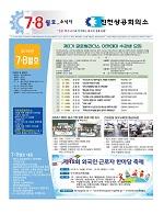 진천상의 7,8월호-제3기 글로벌리더스 아카데미 수강생 모집 -진천상공회의소 주요사업 -제18회 외국인근로자 한마당 축제 개최