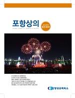 포항상의 360호(2019 상반기)-목차 -대기업·중견기업인 청와대 초청 간담회 -캄차카주·하바롭스크주 경제협력 방안 논의
