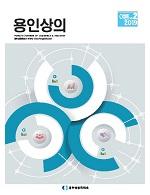 용인상의 여름호(2019.08)-상의동정 -상의 단신 -회원사 탐방
