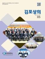 김포상의 05월호(2017.05)