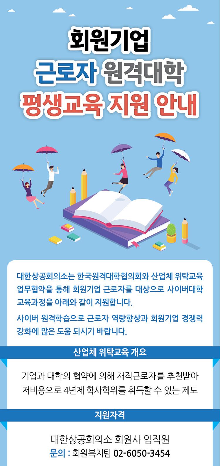 회원기업 근로자 원격대학 평생교육 지원 안내제